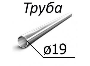 Stainless steel pipe 19 mm